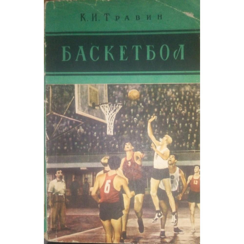 Баскетбол. Учебное пособие