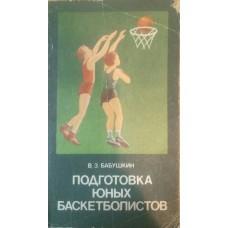 Подготовка юных баскетболистов
