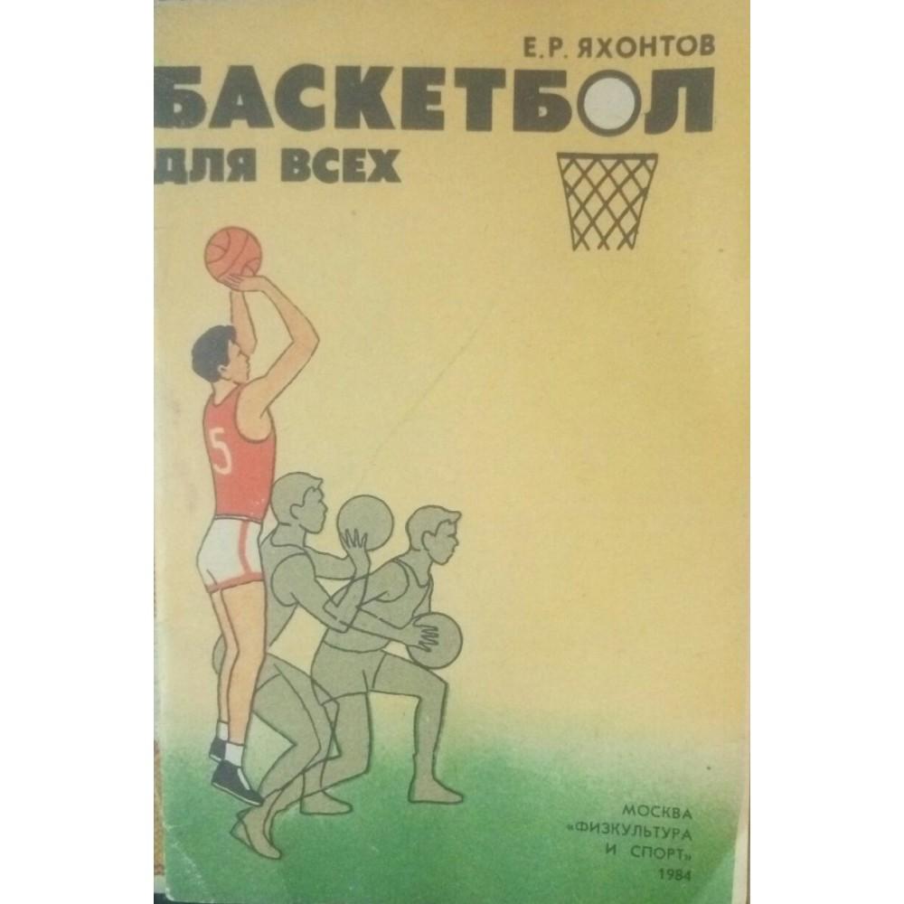 Баскетбол для всех