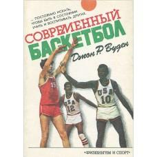 Современный баскетбол