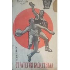 Стратегия баскетбола