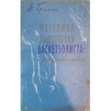 Методика подготовки баскетболиста-разрядника