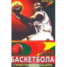 Баскетбол. Справочник болельщика