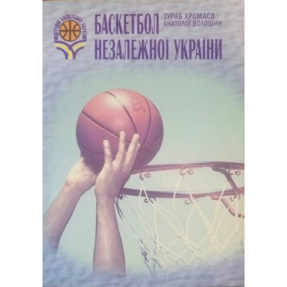 Баскетбол незалежної України: До 100-річчя баскетболу в Україні