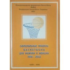 Официальные правила баскетбола для мужчин и женщин 1998-2002