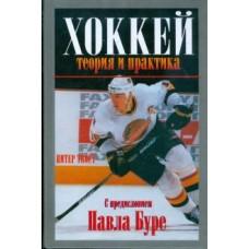 Хоккей: теория и практика