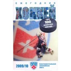Хоккей 2009/10. Спорт в деталях