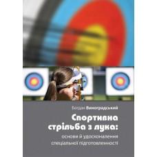 Спортивна стрільба з лука: основи й удосконалення спеціальної підготовленості