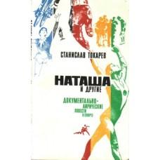 Наташа и другие: Документально-лирические повести о спорте