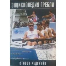 Энциклопедия гребли. 2-е издание