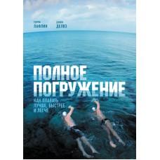 Полное погружение. Как плавать лучше, быстрее и легче. 6-е издание