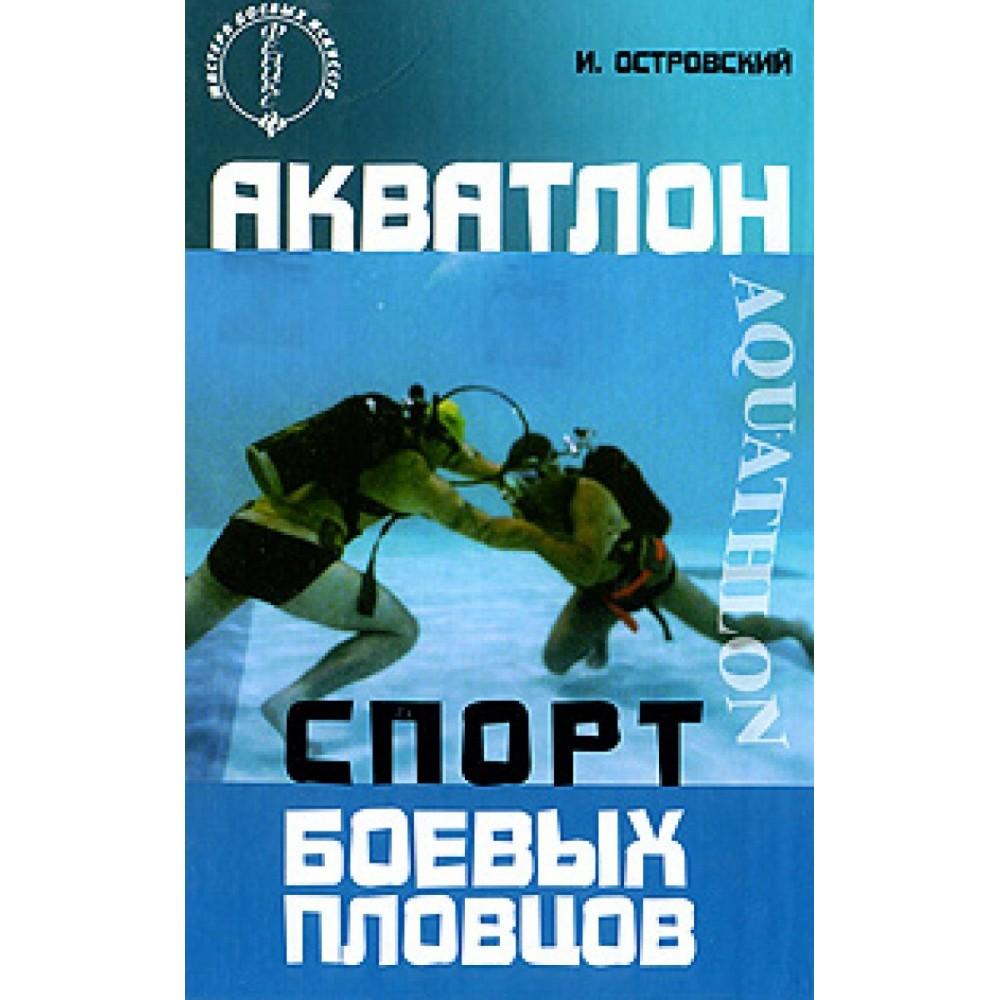 Акватлон: спорт боевых пловцов