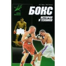 Бокс: История и техника