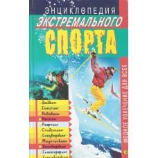 Энциклопедия экстремального спорта