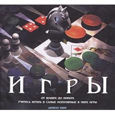 Игры. От шашек до покера. Учитесь играть в самые популярные в мире игры
