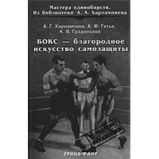 Бокс - благородное искусство самозащиты