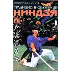 Традиционное оружие ниндзя. Том 1