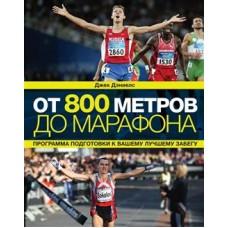 От 800 до марафона. 2-е издание