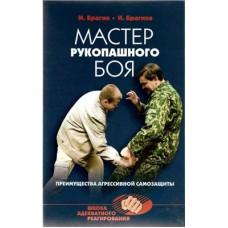 Мастер рукопашного боя: преимущества агрессивной самозащиты 2-е издание