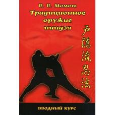 Традиционное оружие ниндзя