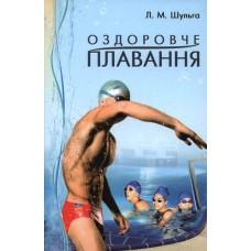 Оздоровче плавание: Навчальний посібник
