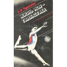 Жизнь моя - гимнастика