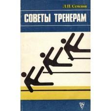 Советы тренерам. 2-е издание