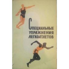 Специальные упражнения легкоатлетов. 2-е издание
