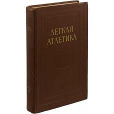 Легкая атлетика. Часть 2 Васильев Г., Озолин Г.
