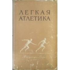 Легкая атлетика. 2-е издание Семенов Д.