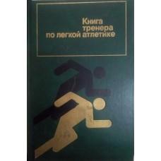 Книга тренера по легкой атлетике. 3-е издание Хоменков Л.