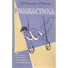 Гимнастика. 2-е издание Микулич П., Орлов Л.