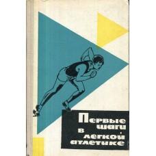 Первые шаги в легкой атлетике Козьмин Р., Левитский Н., Лимарь П.