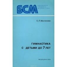 Гимнастика с детьми до 7 лет. 2-е издание Мугинова Е.