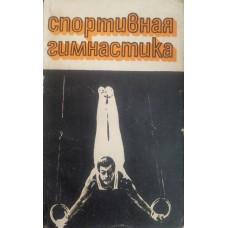 Спортивная гимнастика Васильков Г.
