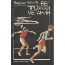 Бег, прыжки, метания. 2-е издание Ломан В.