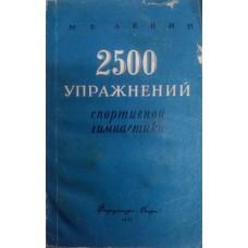 2500 упражнений спортивной гимнастики Левин М.