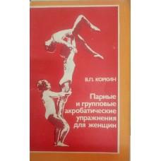 Парные и групповые акробатические упражнения для женщин Коркин В.