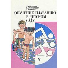 Обучение плаванию в детском саду Осокина Т.