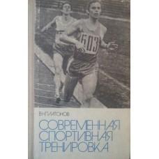 Современная спортивная тренировка Платонов В.