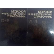 Морской энциклопедический справочник (в 2-х томах) Исанина Н.