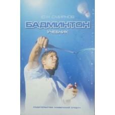 Бадминтон: учебник для вузов. 2-е издание