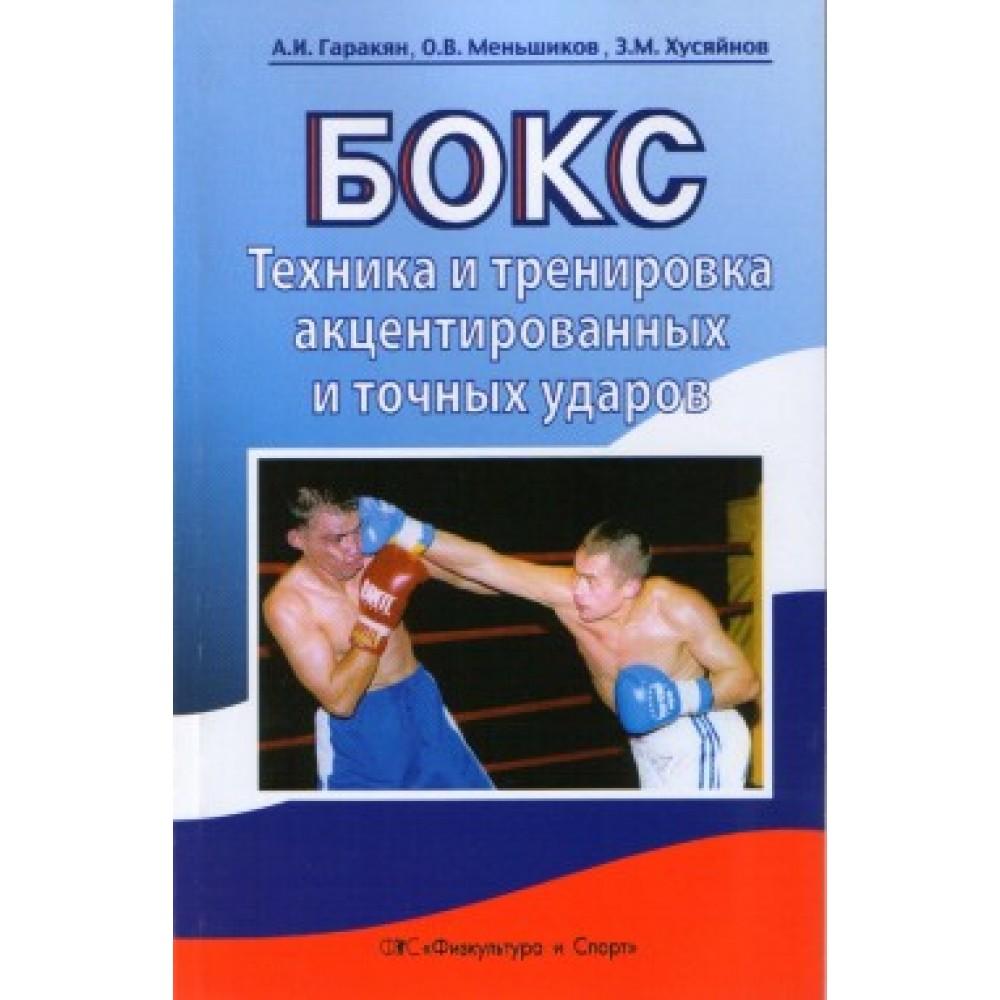 Бокс. Техника и тренировка акцентированных и точных ударов