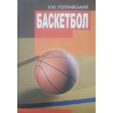 Баскетбол. Підручник Поплавский Л.