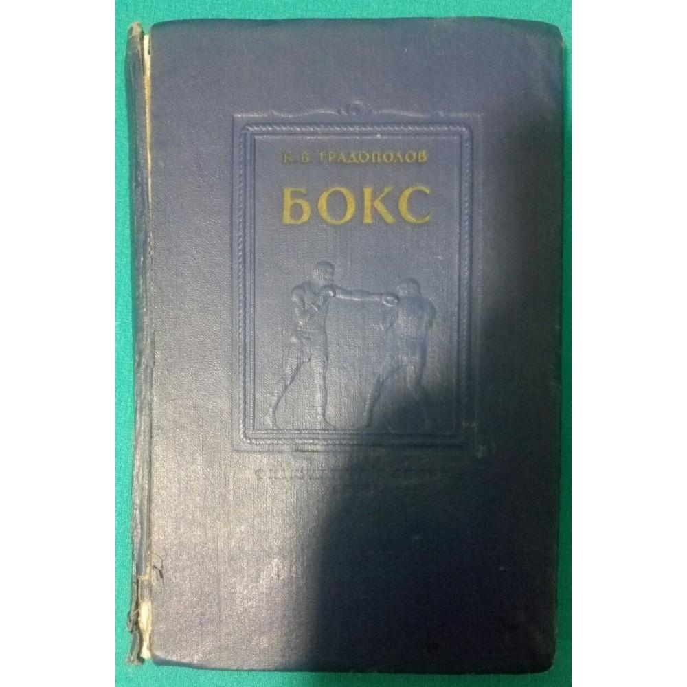 Бокс. 2-е издание Градополов К.
