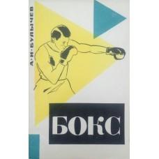 Бокс. 3-е издание Булычев А.