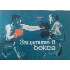 Защитите в бокса (Защиты в боксе) Жечев Е.
