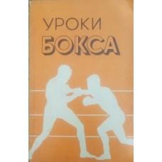 Уроки бокса. Методическое пособие. 2-е издание Иванов И.