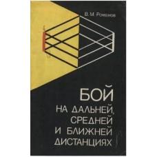 Бой на дальней, средней и ближней дистанции Романов В.