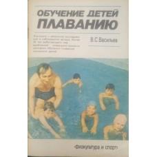 Обучение детей плаванию Васильев В.